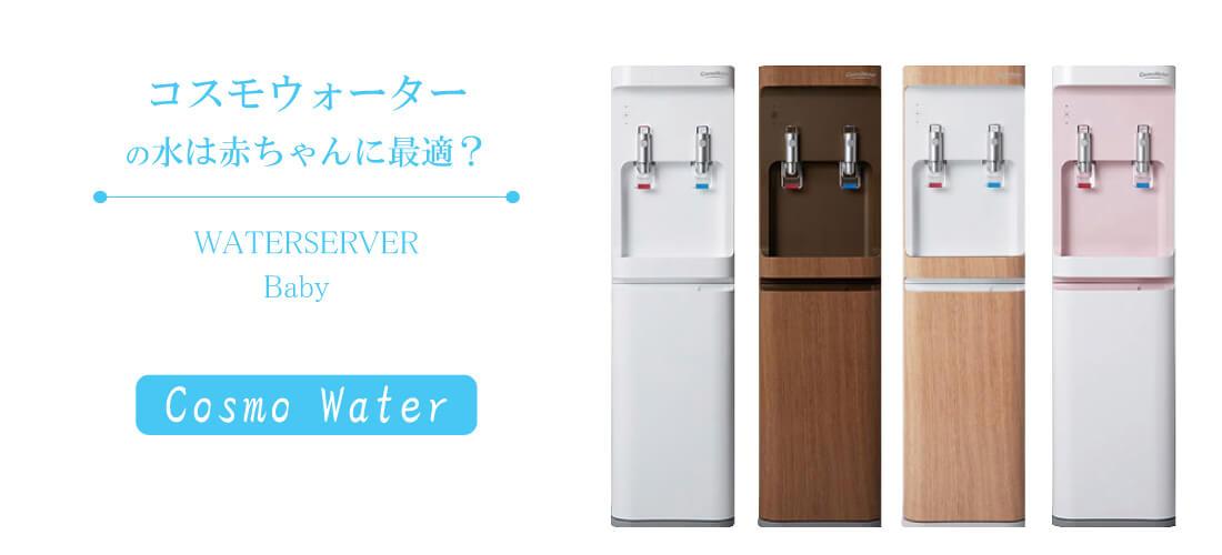 コスモウォーターの水は赤ちゃんに使えるのか