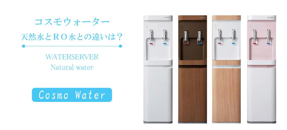 コスモウォーターの水は天然水