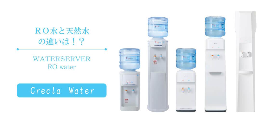 クリクラのRO水と天然水の違い