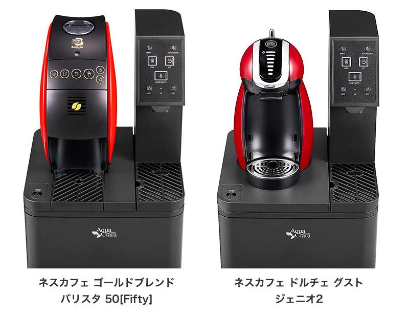 アクアウィズのコーヒーマシン