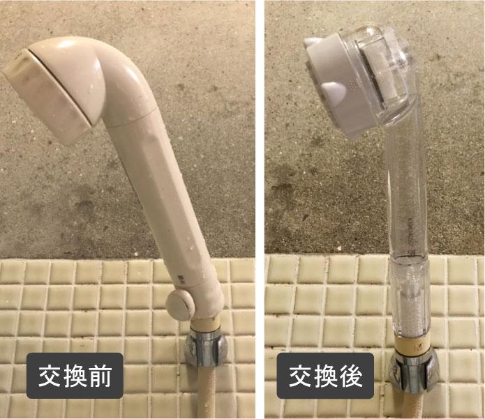 シャワーヘッドの交換