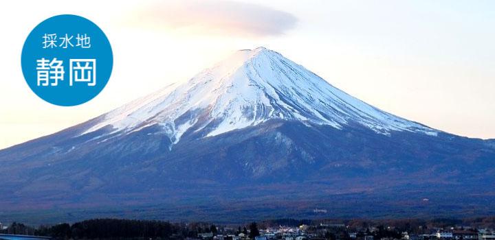 静岡県の天然水