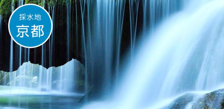 京都府の天然水