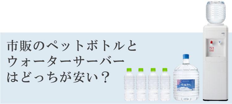ペットボトルとどっちが安い?