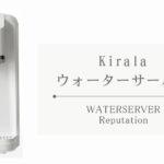 キララのフレッシュサーバーを解説