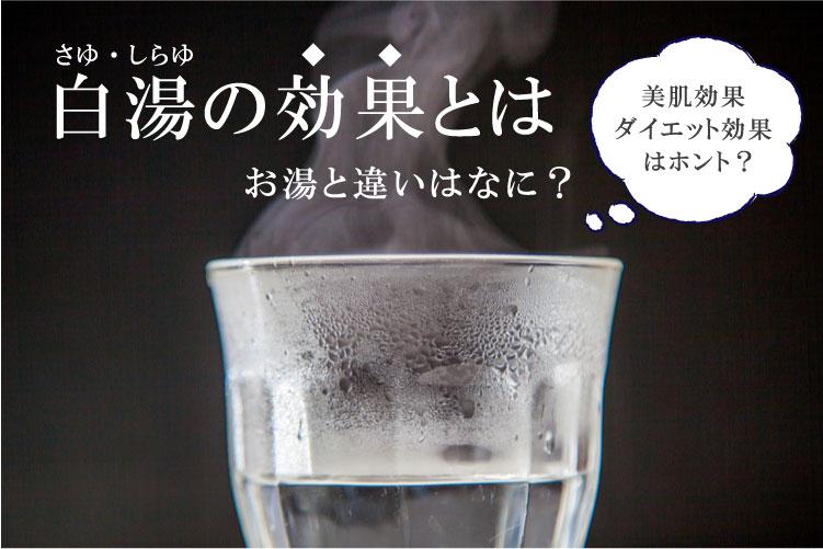 白湯の効果や作り方とは