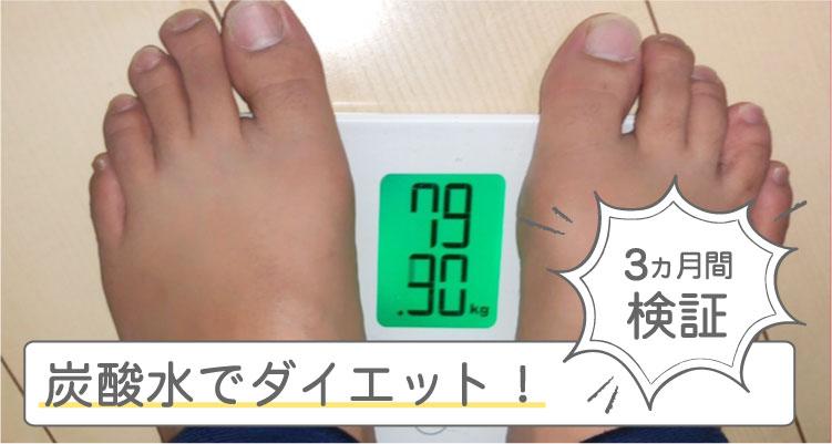 炭酸水ダイエットの効果を検証した
