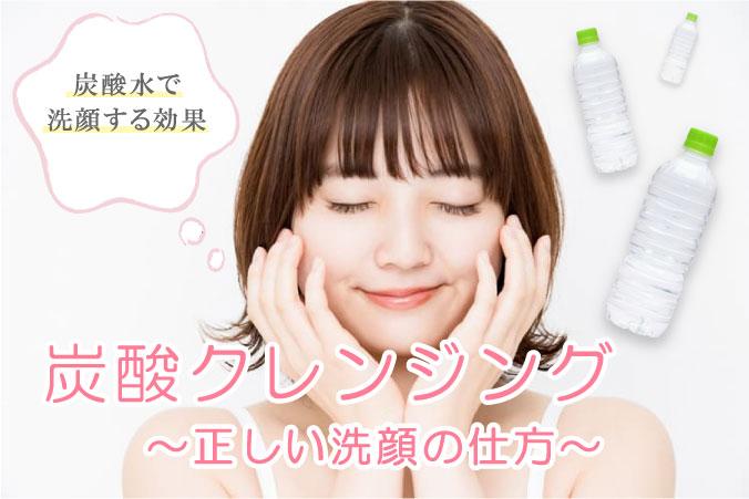 炭酸水の洗顔