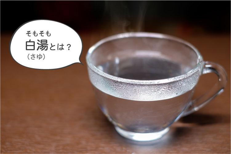 白湯とは?