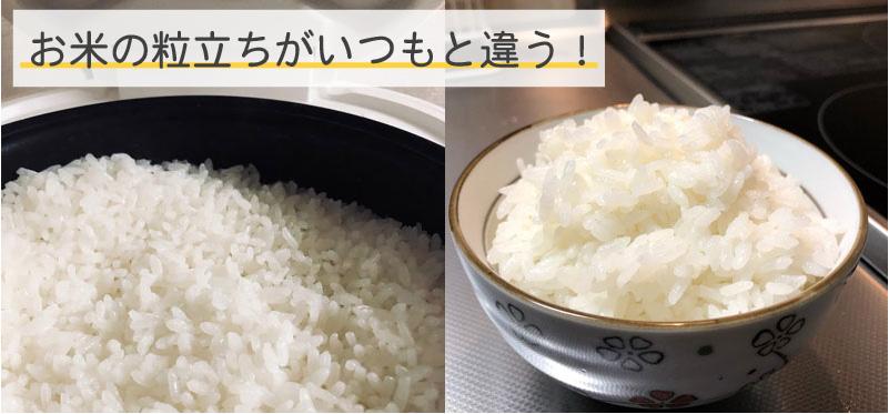 ミラブルで米を炊く
