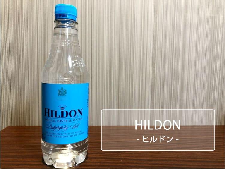 ミネラルウォーターのヒルトン