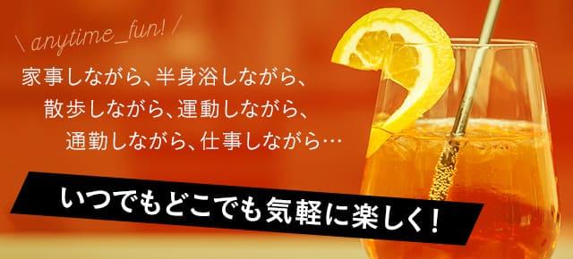 コンブチャのアレンジ