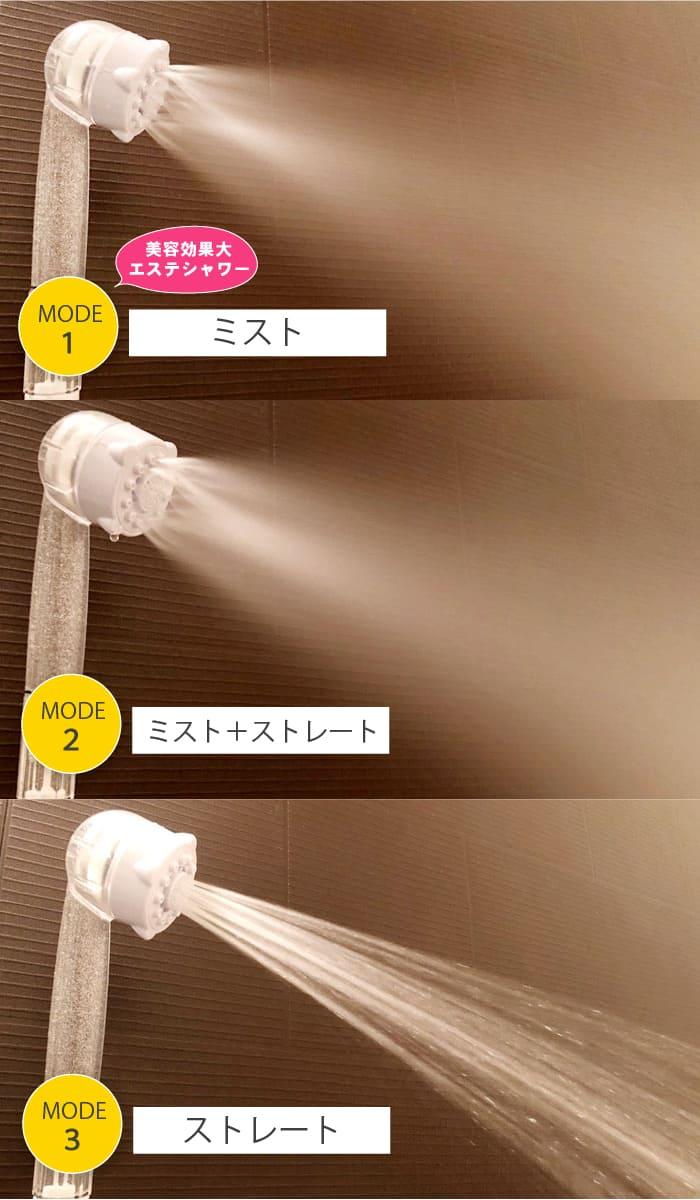 ミラブルプラスのシャワーの種類