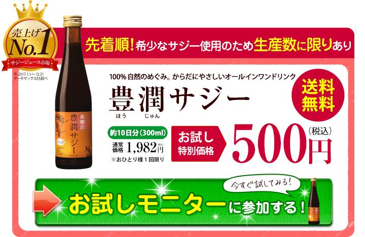 豊潤サジーの500円モニター
