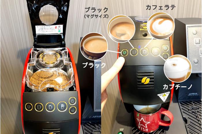 アクアウィズのコーヒーマシーン