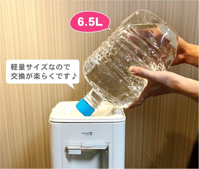 アキュアマインの水ボトルを交換
