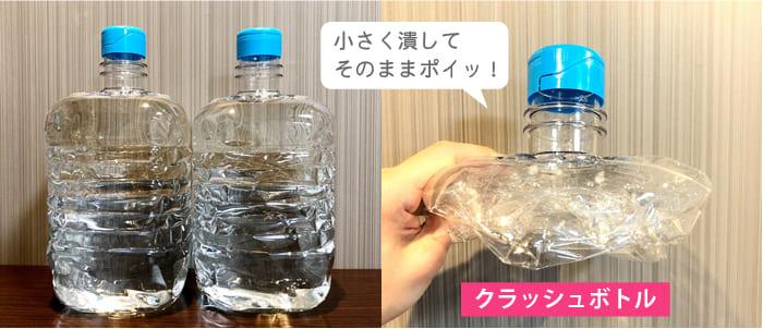 アキュアマインはボトルが潰せる