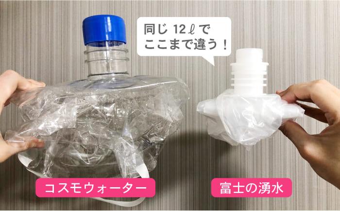 富士の湧水の水ボトルを比較