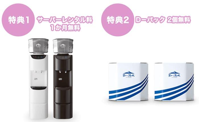 富士の湧水のキャンペーン情報