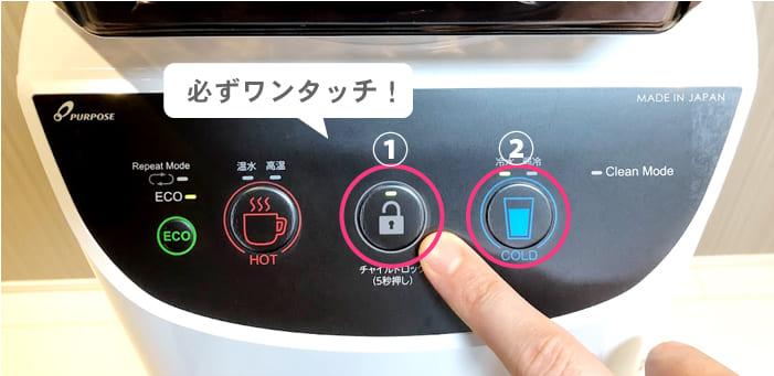富士の湧水のチャイルドロック機能