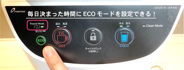 富士の湧水のエコモード2
