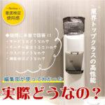 富士の湧水をウォーターサーバー専門家が体験レビュー