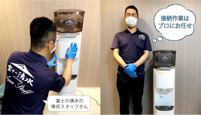 富士の湧水の専任スタッフ