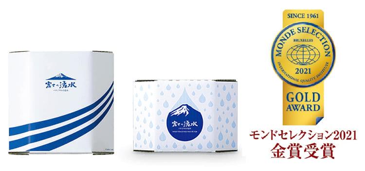 富士の湧水の水の値段