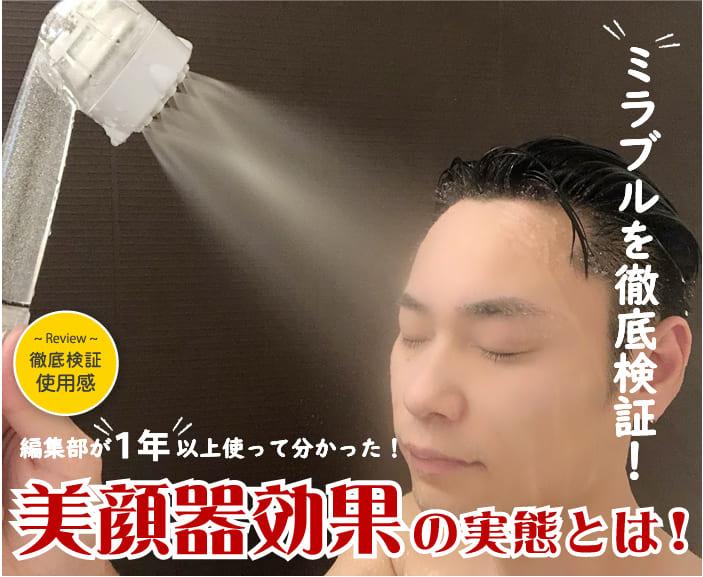ミラブル シャワーヘッドの効果とミラブルプラスの口コミをレビュー