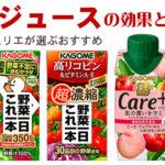 野菜ソムリエが教える 野菜ジュースの効果