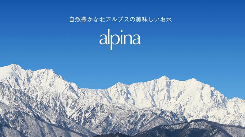 アルピナのオリジナル画像