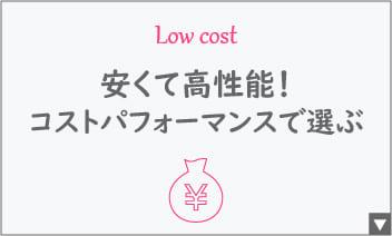 安いおすすめのウォーターサーバー
