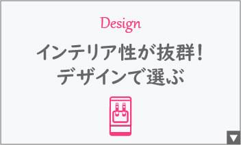 デザインがおしゃれなウォーターサーバー