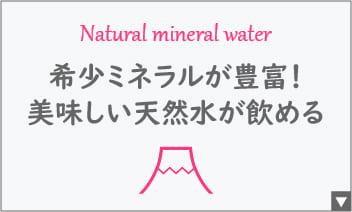 天然水で選ぶおすすめのウォーターサーバー